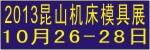 KLIF联讯2013昆山第24届秋季国际工博会机床模具及金属加工展览会