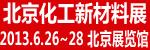 2013中国国际化工新材料展览会