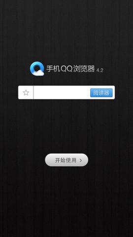 QQ 浏览器截图