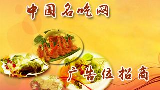 中国名吃网3