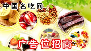 中国名吃网01