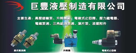 東莞市巨豐液壓設備製造有限公司