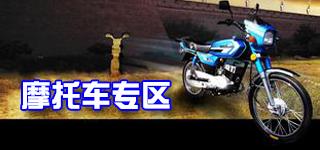 摩托车专区