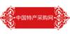 中国特产采购网