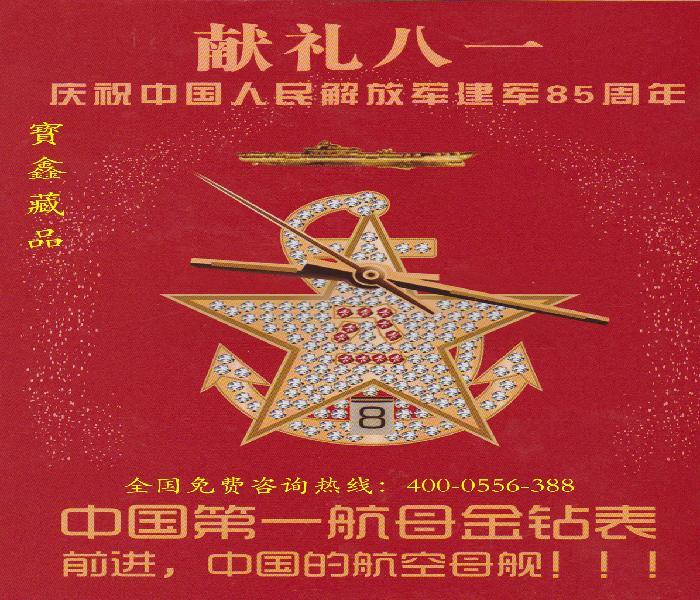 中国第一航母