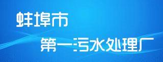 蚌埠市第一污水处理厂