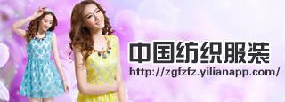 中国纺织服装