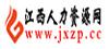江西人力资源网