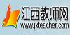 江西教师网