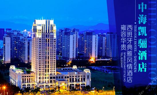 深圳中海凯骊酒店