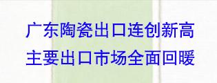 广东陶瓷出口连创新高