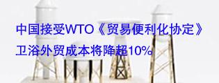 中国接受WTO《贸易便利化协定》卫浴外贸成本将降超10%