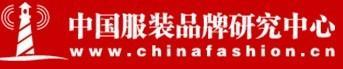 中国服装品牌研究中心