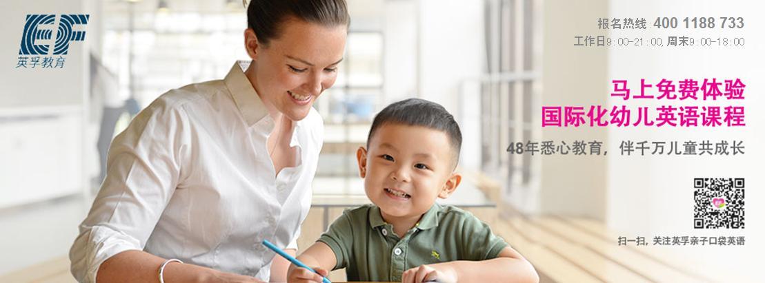 英孚-婴儿教育