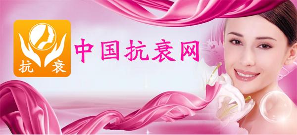 中国抗衰网