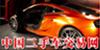 中国二手车交易网