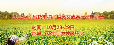 2016河南秋季种子会