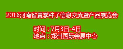 2016河南省夏季种子会