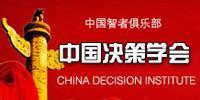 中国决策网