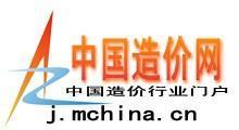 中国造价网