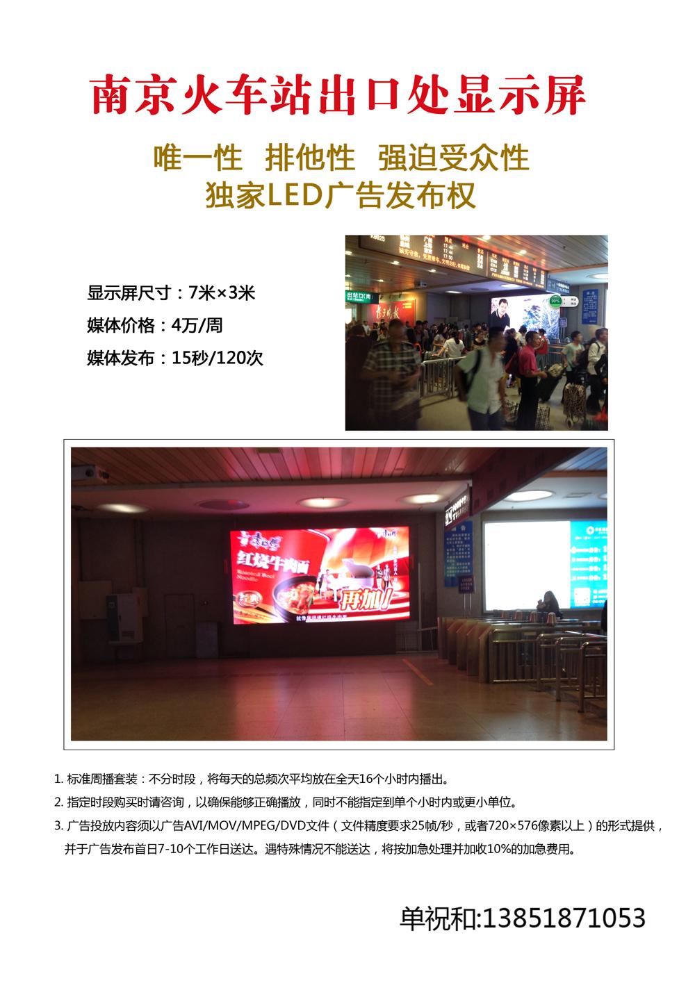 南京火车站内显示屏01